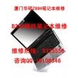 厦门华硕K43D K43DR 笔记本不开机黑屏维修