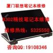 厦门联想ThinkPad x100e维修 温度过高 拆机清洁