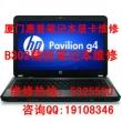 厦门HP CQ32 ATI 5450 显卡芯片维修更换