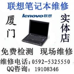 厦门联想lenovo笔记本维修