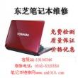 厦门东芝Toshiba笔记本维修
