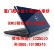 厦门戴尔6400笔记本偶尔不能开机黑屏维修