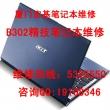 厦门acer笔记本3820TG 显卡AMD6550M维修更换