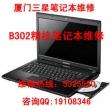 厦门三星X05笔记本开机黑屏哪里可以维修?