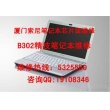 索尼厦门(sony Xiamen)笔记本维修 sony液晶屏维修更换