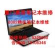 惠普厦门(hp Xiamen)笔记本维修 ASUS液晶屏维修更换