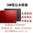 厦门联想IBM笔记本维修