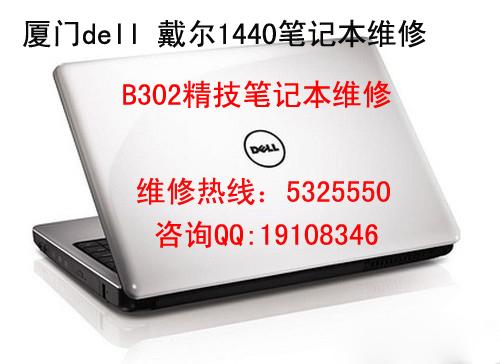 厦门dell1440笔记本开机黑屏 不显示 不能开机经常死机维修